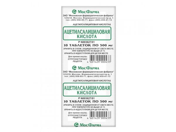 Ацетилсалициловая кислота для беременных зачем 430